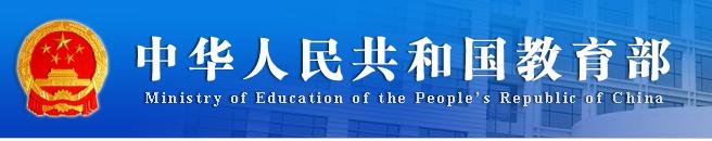 教育部网站